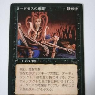 マジックザギャザリング(マジック:ザ・ギャザリング)のmtg ヨーグモスの悪魔(シングルカード)