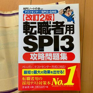 ヨウセンシャ(洋泉社)の転職者用SPI3攻略問題集 テストセンタ-・SPI3-G対応 改訂2版(ビジネス/経済)
