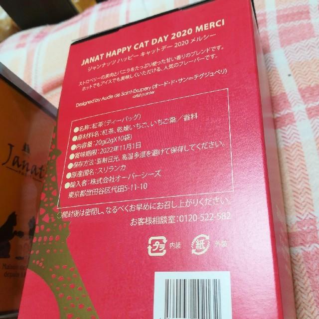 KALDI(カルディ)のカルディー       紅茶&カレンダーセット 食品/飲料/酒の飲料(茶)の商品写真