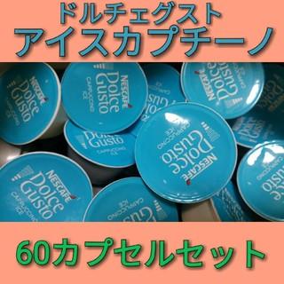 Nestle - ネスレ ドルチェグスト アイスカプチーノ 60カプセルセット
