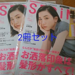 タカラジマシャ(宝島社)のスプリング4月号増刊 雑誌のみ2冊セット(ファッション)