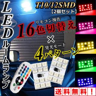 16色 リモコン操作 切替え可能 LEDルームランプ 室内灯 2個セット RGB(車内アクセサリ)