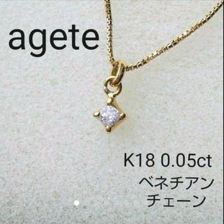 agete - 美品☆agete K18 ダイヤネックレス 0.05ct ベネチアンチェーン