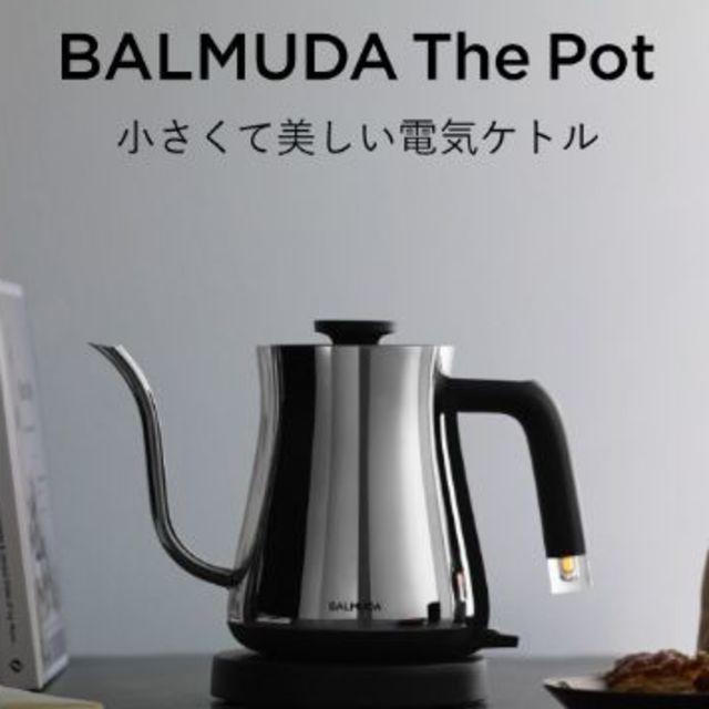 BALMUDA(バルミューダ)のBALMUDA The Pot クローム 【新品未使用品・保証書付】 インテリア/住まい/日用品のキッチン/食器(調理道具/製菓道具)の商品写真