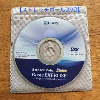 ストレッチポールDVD(エクササイズ用品)