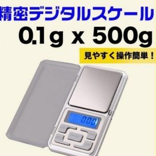 便利な新品0.1g単位で500g計れる計量器秤はかりデジタルミニキッチンスケール