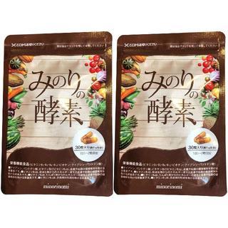 みのりの酵素  ダイエットサプリ 30粒入り2袋 ■新品未開封(ダイエット食品)