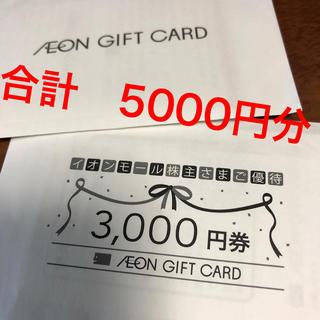 AEON - イオンモール 株主優待 ギフトカード合計5000円分