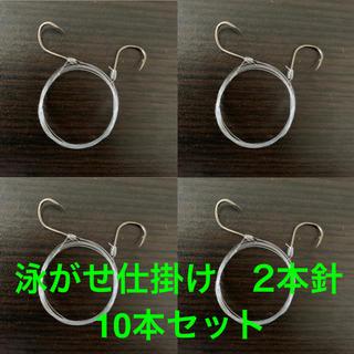 泳がせ仕掛け 2本針 10本セット(大物用)(釣り糸/ライン)