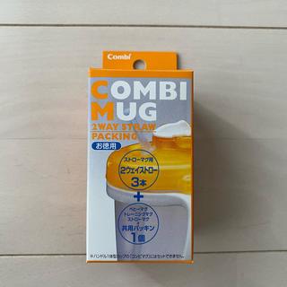 コンビ(combi)のストローパッキン(マグカップ)