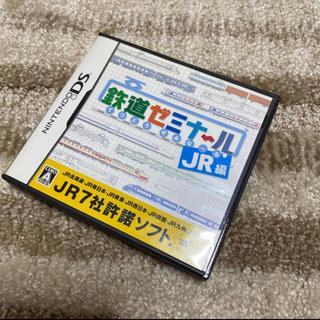 ニンテンドーDS - 鉄道ゼミナール -JR編- DS
