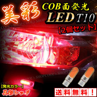 美彩レッド COB 面発光 LEDバルブ T10 ポジション ウエッジ球 赤(車外アクセサリ)