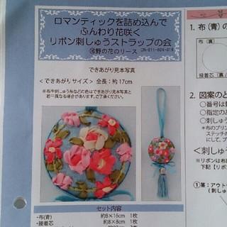 フェリシモ(FELISSIMO)の② 16 野の花のリース リボン刺しゅうストラップの会 キット フェリシモ(その他)