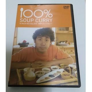 DVD『100%スープカレー』(お笑い/バラエティ)