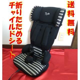 日本育児 - ■送料込■畳めるチャイルドシート、日本育児トラベルベストEC+