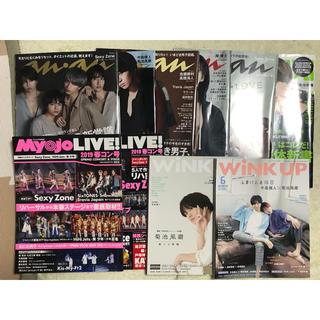 タカラジマシャ(宝島社)のSexyZone 雑誌(アイドル)
