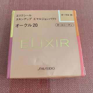 エリクシール(ELIXIR)のエリクシール スキンアップ  エマルジョンパクト オークル20 (ファンデーション)