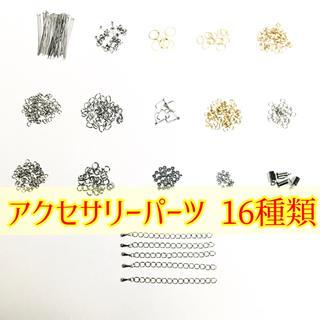 キワセイサクジョ(貴和製作所)のアクセサリー パーツ 16種類 / ハンドメイド用(各種パーツ)