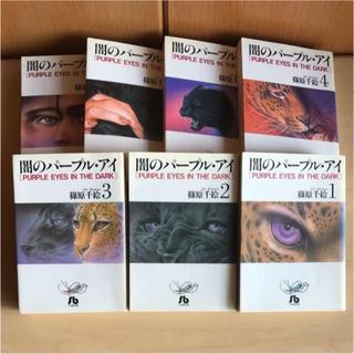 「闇のパープル・アイ」 全7巻完結(全巻セット)