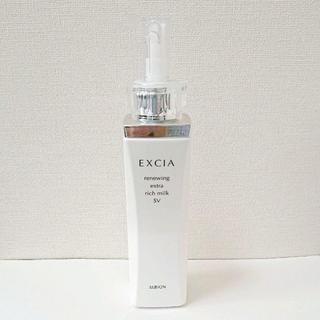 ALBION - USED★アルビオン エクシアAL乳液(エクストラ リッチミルク)