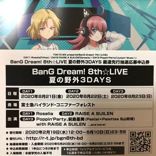 BanG Dream! 8th☆LIVE 抽選応募申込券一枚(声優/アニメ)