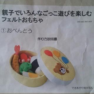 フェリシモ(FELISSIMO)の1 おべんとう 親子でいろんなごっこ遊びを楽しむ フェルト おもちゃ キット(その他)