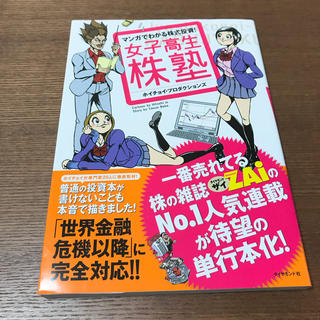 ダイヤモンド社 - 女子高生株塾 マンガでわかる株式投資!