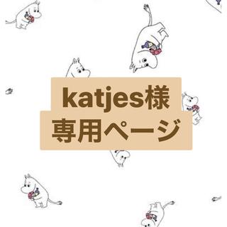 ❁✿✾katjes様専用ページ❁✿✾(菓子/デザート)