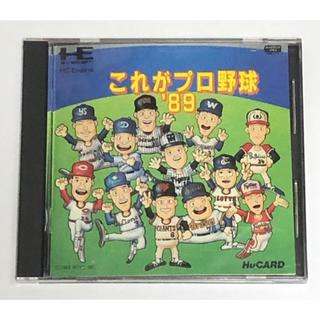 エヌイーシー(NEC)のPC-Engine これがプロ野球89(家庭用ゲームソフト)