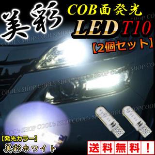 美彩ホワイト COB 面発光 LEDバルブ T10 ポジション ウエッジ球 白(汎用パーツ)