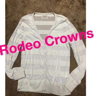 ロデオクラウンズ(RODEO CROWNS)のRodeo Crowns カーディガン(カーディガン)