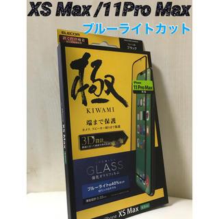 エレコム(ELECOM)のiPhoneXS Max/11Pro Max 強化ガラス 極 ブルーライトカット(保護フィルム)