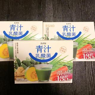 エガオ(えがお)のえがおの青汁 乳酸菌 15包×3箱(青汁/ケール加工食品)