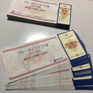 ブルーチップ ハーフ券 100枚セット 応募券付き(フード/ドリンク券)