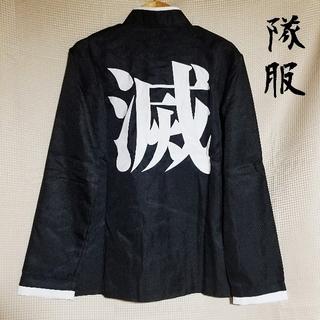 【新品未使用】鬼滅の刃 鬼刃魂 鬼殺隊 シャツ 隊服 コスプレ