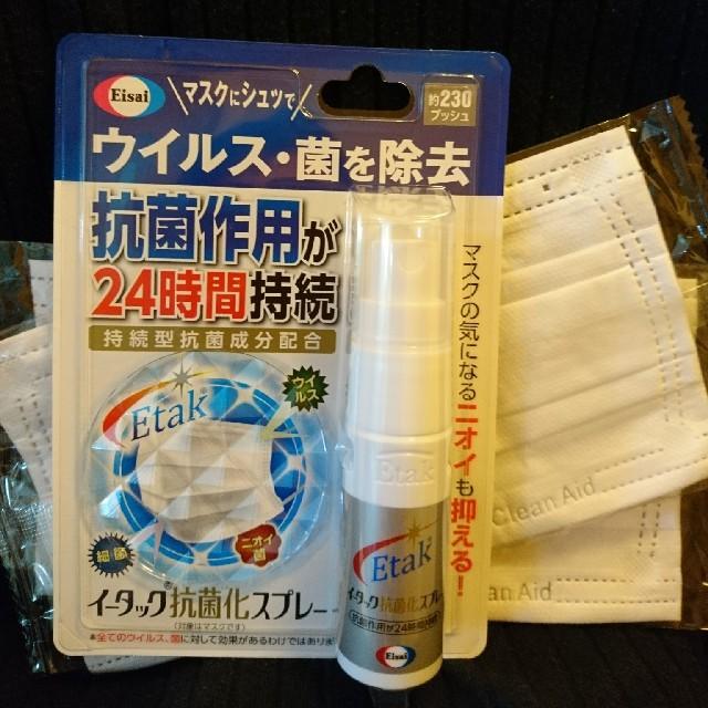 活性炭マスク タバコ - Eisai - イータック抗菌スプレー マスク用 アルコール エーザイ★マスク2枚付き の通販