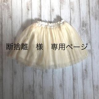 ハッシュアッシュ(HusHush)のハッシュアッシュ⭐︎チュールスカート(スカート)