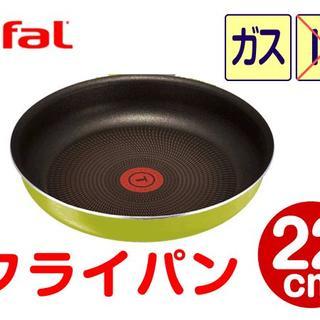 ティファール(T-fal)の★新品★ティファール フライパン 22cm キウィ(鍋/フライパン)