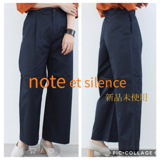ノートエシロンス(note et silence)のnote et silence ギャバストレートパンツ(カジュアルパンツ)