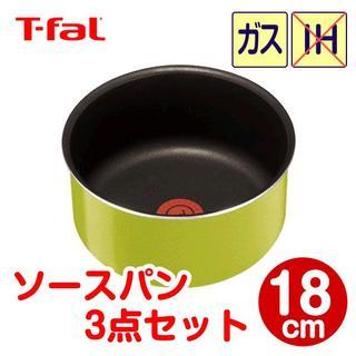 ティファール(T-fal)の★新品★ティファール ソースパン 18cm 3点セット キウィ(鍋/フライパン)
