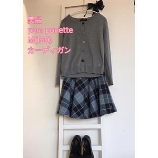 ポンポネット(pom ponette)の⭐︎美品⭐︎pom ponette カーディガン 卒業式にも(カーディガン)