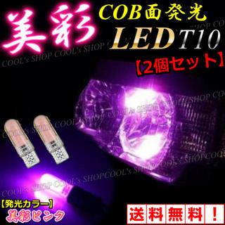 美彩ピンク COB 面発光 LEDバルブ T10 ポジション ウエッジ球(車外アクセサリ)