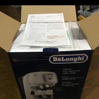 デロンギ(DeLonghi)のデロンギ エスプレッソ・カプチーノメーカー EC221W(エスプレッソマシン)