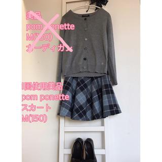 ポンポネット(pom ponette)の⭐︎1回使用美品⭐︎pom ponette スカート(スカート)