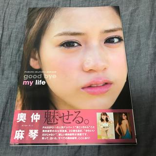 good bye my life 奥仲麻琴photo book(アート/エンタメ)