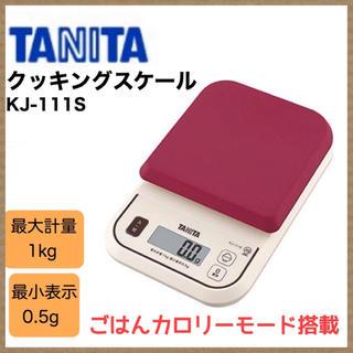 デジタルスケール タニタ クッキングスケール 電子はかり料理 お菓子TANITA(調理道具/製菓道具)