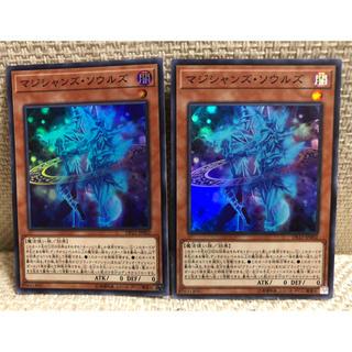 ユウギオウ(遊戯王)のマジシャンズソウル 2枚セット(カード)