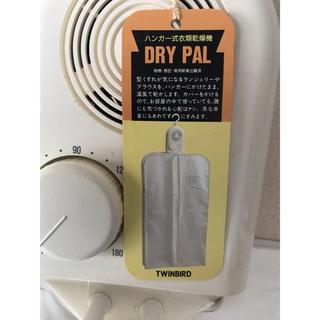 ツインバード(TWINBIRD)のハンガー式衣類乾燥機 ドライパル ツインバード(衣類乾燥機)