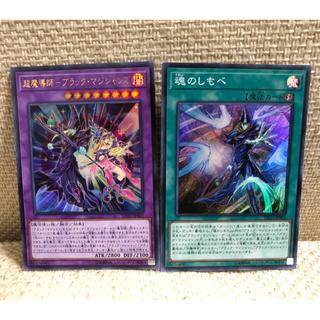 ユウギオウ(遊戯王)のブラマジシャンズ・魂のしもべ 4枚セット(カード)