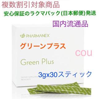 新品未開封 ニュースキン ファーマネックス グリーンプラス ×1箱(箱なし発送)